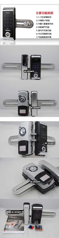 Password lock electronic lock