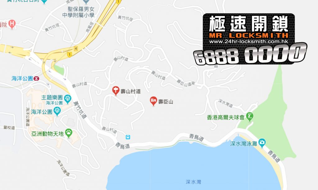 壽臣山開鎖 壽臣山換鎖 壽臣山區24小時上門開鎖服務 6888-0000
