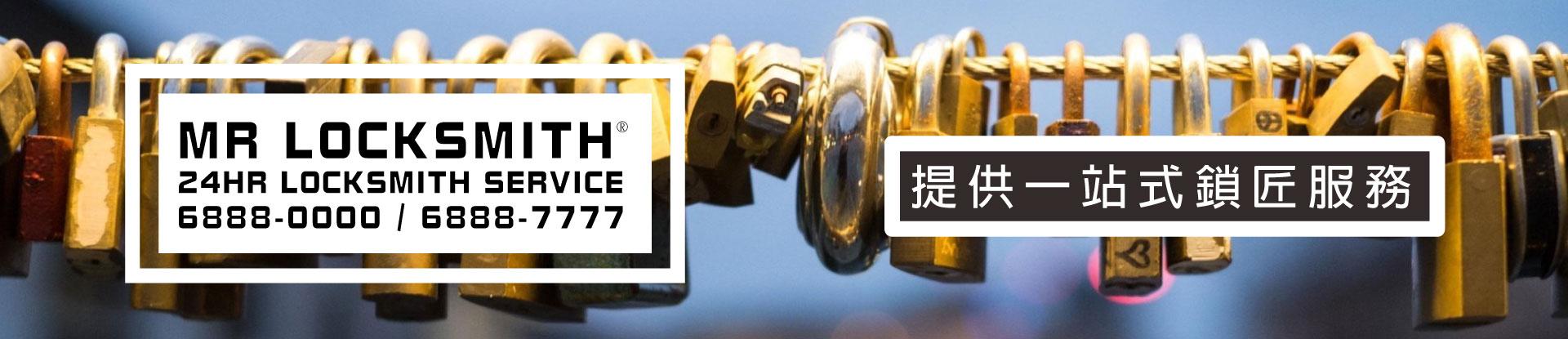 「星級開鎖服務品牌大獎2019」