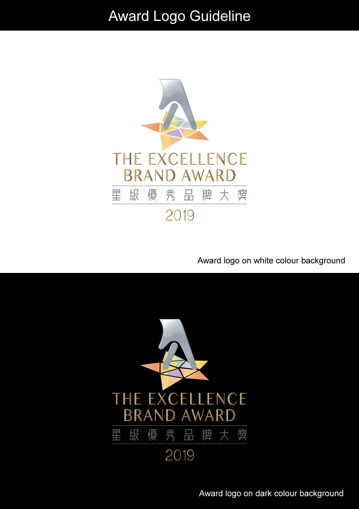 星級優秀品牌大獎