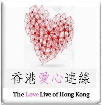 香港愛心連線